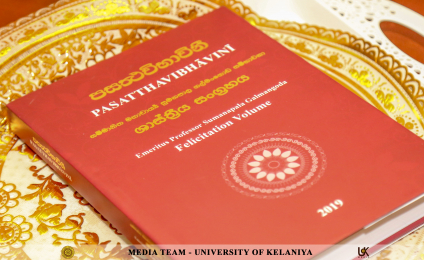Launching ceremony of the academic book of Emeritus Senior Prof. Sumanapala Galmangoda